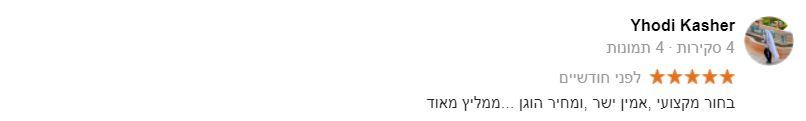 המלצה יהודי