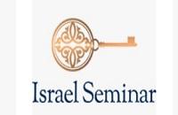 ישראל סמינר